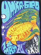 Умка и Броневик. Стеклянная рыбка: 10 лет в сети (Праздник поневоле)