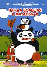 Маленькая девочка Мимико - сирота, живет вместе с бабушкой. Однажды бабушке приходится оставить внучку одну, чтобы отправиться в Нагасаки... Катастрофа? Вовсе нет! Ведь Мимико никогда не унывает! Вернувшись домой с вокзала, она с удивлением и радостью обнаруживает у себя дома неожиданных гостей... Малышка всех на свете, будь то громадная панда, воры в доме, наводнение или поездка на неуправляемом поезде, встречает с беззаботным восторгом. Мир отвечает ей тем же...