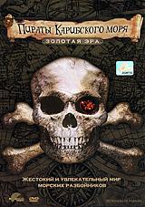 Пираты Карибского моря. Золотая эра