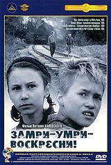 Динара Друкарова, Павел Назаров, Елена Попова в фильме Виталия Каневского