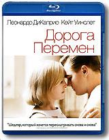 Дорога перемен (Blu-ray)Леонардо ДиКаприо (Человек в железной маске), Кейт Уинслет (Титаник), Майкл Шэннон (Мертвые пташки) в драме Сэма Мендеса Дорога перемен. Это завораживающая, трогающая до глубины души история о страстной молодой паре из Коннектикута, которая решает поставить на карту все, чтобы исполнить свою мечту. Они хотят вырваться из плена обыденности - но выдержит ли это их брак?