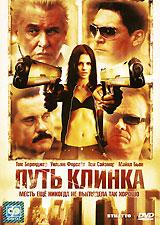 Путь клинкаСтана Катик (Квант милосердия), Том Беренджер (Враг моего врага), Пол Слоэн (Машина) в криминальной драме Ника Валлелонга Путь клинка. Детектив расследует ряд, на первый взгляд, случайных убийств. Эти преступления озадачивают и богатого греческого мафиози, он подозревает, что в них замешана его любовница, русская девушка по имени Раина. Женщина подставляет под удар конкурентов организацию своего друга, и оставляет много улик сыщику, идущему по пятам.