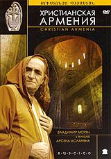 Христианская АрменияФильм посвящен 1700-летию принятия христианства в Армении. Категория веры имеет особенную значимость для армянского народа. Совершив свой судьбоносный выбор в 301 году, и доверившись христианскому мировоззрению и христианским заповедям, этот древнейший народ за всю свою историю остался верным общечеловеческим и богоугодным идеалам и тем самым смог остаться верным самому себе - своему национальному образу. Фильм Христианская Армения посвящен возрождению и восстановлению особых национальных традиций, вечности и глубине ее души. Фильм - своеобразная ода Армении, ее истории и культуре.