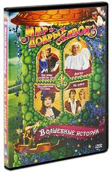 Мир добрых сказок: Волшебные истории (4 DVD)