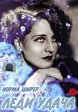Норма Ширер (