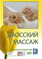 Даосский массаж: Фильм четвертый 2009 DVD