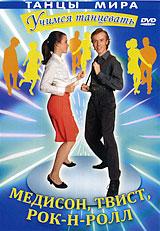 Мэдисон Мэдисон - один из многих танцев, появившихся в США в 60-ые годы. Созданный Аль Броуном, он исполняется по прямой линии в хореографии, которая повторяется на протяжении всей композиции. В 1962 году этот танец появился во Франции и имел огромный успех. Такие танцовщики, как Сильви Вартан и Жени Алидэ полюбили этот танец и его музыку. Вилли Бридж остается самым знаменитым танцовщиком Мэдисона и Блю Мэдисона во Франции. Существуют различные хореографии Мэдисона, с которыми мы сегодня познакомимся. Твист Твист, как и Мэдисон, символический танец 60-ых годов. Его ввел Шеби Шекер в США. Твист имеет головокружительный успех во Франции в 1962 году. Покачивание бедрами и буйство танцоров становятся предметом разговоров, и вызывают гнев религиозных властей. Эдди Мишель и Дик Риверс создают знаменитую группу этой новой музыки. Хотя Твист был очень популярен, он никогда не был по настоящему систематизирован. Он остался в умах масс одним из значительных...