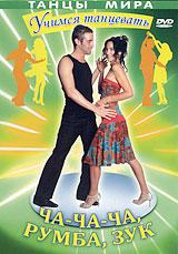 Учимся танцевать: Ча-ча-ча, румба, зук