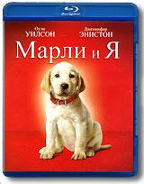 Марли и я (Blu-ray)Оуэн Уилсон (Большая кража), Дженнифер Энистон (Портрет Совершенства), Эрик Дэйн (Дрейф) в комедии Дэвида Фрэнкеля Марли и я. Чтобы как-то отсрочить решение своей любимой Дженни (Дженнифер Энистон) завести ребенка, главный герой фильма Джон Гроган (Оуэн Уилсон) берет щенка Лабрадора - Марли, который быстро вырастает в полновесную собаку, превращая их дом в руины. Среди всех бед и разрушений Гроганы понимают, что самый худший пес на свете на самом деле, вызывает у них самые лучшие чувства, на какие они способны. Этот фильм - незабываемая история о том, как научиться ладить с крайне вредной собакой, задавшейся целью научить хозяев уму-разуму.