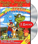 По дороге с облаками (DVD + CD)