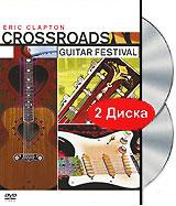 Eric Clapton: Crossroads. Guitar Festival (2 DVD) 2009
