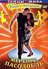 Учимся танцевать: Меренге / Пасодобль