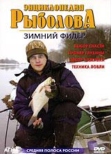 Энциклопедия рыболова: Зимний фидер