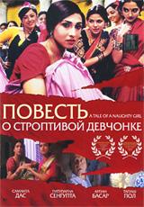 Саманта Дас, Ритупарна Сенгупта, Арпан Басар и Тапаш Пол в драме Буддхадева Дасгупта