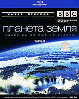 BBC: Планета Земля какой вы ее еще не видели. Часть 3 (Blu-ray)