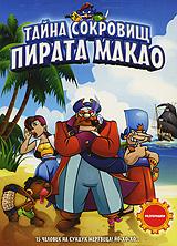 Тайна сокровищ пирата Макао (DVD + разукрашки)Каррамарро остров в форме краба, с его неприступной крепостью, попасть на который можно только проплыв через опаснейшее ущелье, кишащее акулами. Капитан пиратского корабля Димитрий и его волшебный попугай наделенный особенными магическими силами, пускаются в плаванье, чтобы покорить сердце молодой пиратки Лорель и найти сокровище, спрятанные в глубинах океана. Попугай - единственный оставшийся ключ к мистическим сокровищам легендарного пирата Макао.