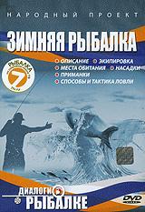 Народный проект: Зимняя рыбалка 2009 DVD