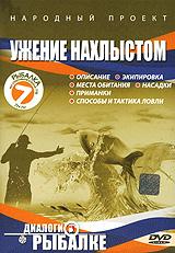 Народный проект: Ужение нахлыстом 2009 DVD