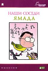 Наши соседи ЯмадаСоседи Ямада - комедийная энциклопедия японской семейной жизни, безусловный шедевр. Герои истории - обычная семья - папа, мама, сын-раздолбай, дочка - не по возрасту смышленая малышка, колоритная бабушка-теща, флегматичная собака. События фильма - забавные случаи, происходящие с героями - то семейка забыла дочку в супермаркете, то мама проспала и не разбудила утром папу, и он опоздал на работу, а однажды отважная бабушка усмиряла шайку хулиганов... Смотрите сами и удивляйтесь, может статься, кто-то из героев окажется вашим знакомым, а то и ближайшим родственником…