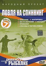 Народный проект: Ловля на спининг