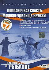 Народный проект: Поплавочная снасть. Маховое удилище, кружки 2009 DVD
