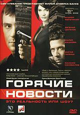 В центре Москвы группа оперативников под руководством майора Смирнова готовит операцию по захвату банды вооруженных преступников во главе с загадочным и неуловимым Германом. В неожиданно вспыхнувшей жестокой перестрелке стражи порядка терпят унизительное поражение, а случайно оказавшаяся на месте событий телевизионная съемочная группа снимает и передает в эфир репортаж о милицейском фиаско. Молодая и амбициозная начальница PR-службы Катя Вербицкая предлагает свой план спасения