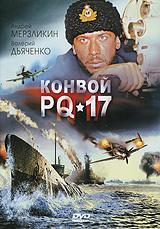 Конвой PQ-17Андрей Мерзликин (Бумер), Алексей Девотченко (Барак), Валерий Доронин (Конь белый) в военной драме Конвой PQ-17. 27 июня 1942 года из Рейкьявика в Архангельск вышел караван судов, получивший кодовое название: PQ-17. Путь кораблей с грузами для России лежал через северную Атлантику, где их ждали леденящий ветер, штормящее море и смертельные атаки немецких субмарин и бомбардировщиков. Но главную угрозу представлял немецкий линкор Тирпитц, одно сообщение о появлении которого заставило английское Адмиралтейство отдать приказ об отводе кораблей прикрытия, а транспортным судам - рассредоточиться и прорываться поодиночке, рассчитывая только на свою удачу, отвагу и мужество моряков. Экранизация романа В. Пикуля, снятая с использованием современных технологий, восстанавливающих реальность событий далекого времени.