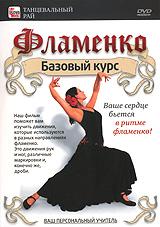 Фламенко: Базовый курс 2009 DVD