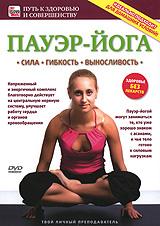 Пауэр-йога: Начальный уровеньЙога - древнейшая духовная и оздоровительная традиция Востока. Она направлена на обретение человеком внутренней целостности и гармонии с окружающим миром, а также оздоровление и укрепление организма. Пауэр-йога, или силовая йога, - одно из самых популярных сегодня направлений йоги. Она включает не только упражнения, укрепляющие мускулатуру, повышающие гибкость и пластичность, но и уделяет большое внимание дыханию, а также активизирует концентрацию внимания и мобилизацию эмоциональных ресурсов. Движения пауэр-йоги объединяются в единый непрерывный поток с помощью особого способа дыхания. Напряженный и энергичный комплекс благотворно действует на центральную нервную систему, улучшает работу сердца и органов кровообращения. Пауэр-йогой могут заниматься те, кто уже хорошо знаком с асанами, и чье тело готово к силовым нагрузкам.