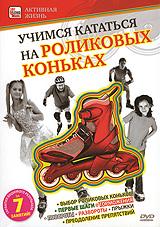Учимся кататься на роликовых коньках 2009 DVD