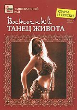 Восточный танец живота: Удары и тряски 2009 DVD