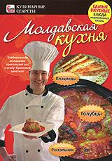 Молдавская кухня: Голубцы, плацинды, рассольник