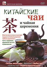 Китайские чаи и чайная церемония 2009 DVD