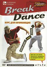 Break Dance: Курс для начинающих 2009 DVD