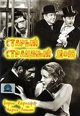 Борис Карлофф (