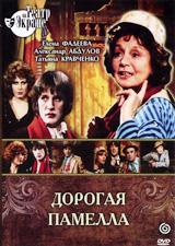 Елена Фадеева (