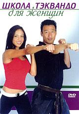 Эффективные приемы самообороны из тэквандо и других боевых искусств. Программа