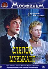 Василий Ливанов (