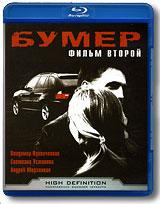 Бумер. Фильм второй (Blu-ray)