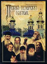 Псково-Печерская обитель 2009 DVD