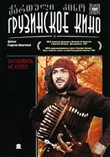 Георгий Кавтарадзе (