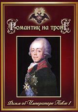 Романтик на троне 2009 DVD