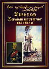 Ушаков / Корабли штурмуют бастионы 2009 DVD