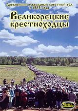 Великорецкие крестноходцы 2009 DVD