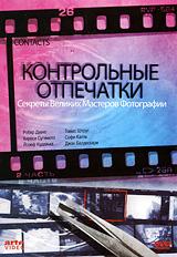 Контрольные отпечатки: Секреты великих мастеров фотографии. Часть 2