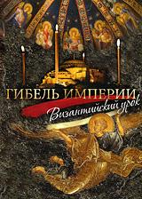 Византия была, без преувеличения, одной из самых грандиозных цивилизаций в истории человечества. Ни одна другая империя не прожила столь долго. Византия просуществовала 1120 лет. Баснословные богатства, красота и изысканность столицы империи - Константинополя - буквально потрясали европейские народы, находившиеся в период расцвета Византии в состоянии глубокого варварства. Византия была единственной в мире страной, простиравшейся на огромном пространстве между Европой и Азией, - уже эта география во многом определяла ее уникальность. Очень важно, что Византия по природе своей была многонациональной имперской державой, в которой народ ощущал государство как одно из своих высших личных ценностей. Гибель империи. Византийский урок. Так почему же стало возможным, что это великое и необычайно жизнеспособное государство с какого-то момента стремительно стало утрачивать жизненные силы? В фильме мы будем говорить именно о том внутреннем враге, который появился в духовных...