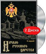 Этот фильм рассказывает о начале созидания Российской империи. О том как скромное Московское княжество превратилось в Русское Царство, по своим размерам превосходящее всю остальную Европу. Серии 1-5