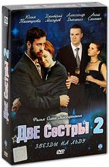 Две сестры 2: Звезды на льду. Серии 1-16 (3 DVD)