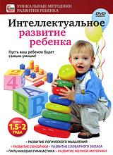 Интеллектуальное развитие ребенка от 1,5 до 2 летРазвитие ребенка особенно эффективно, когда оно начинается в раннем возрасте. Детям свойственны огромная познавательная активность, уникальная способность к восприятию нового. Но если эти качества вовремя не развивать и не востребовать, они могут быть впоследствии безвозвратно утеряны. Интеллектуальное развитие ребенка не предопределено заранее; это процесс, который можно остановить, замедлить или ускорить в зависимости от обстоятельств. Поэтому главная задача родителей - наилучшим образом стараться удовлетворить любознательность своих малышей, дать им в руки, образно говоря, инструменты для исследования окружающего мира. Обучение в раннем возрасте - это, в первую очередь, игра, поэтому родители должны предлагать малышу различные игровые занятия. Данная программа познакомит вас с различными развивающими играми и требованиями к ним. Результатом этих игр должны стать: - развитие словарного запаса, - развитие сенсорики, - развитие...