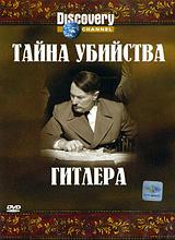 В этой передаче речь пойдет о загадке смерти самого зловещего человека XX века - Адольфа Гитлера. В глазах всего мира он стал олицетворением дьявола. Смерти Гитлера желали даже его соратники - немецкие генералы, готовившие покушение на фюрера в его бункере Волчье Логово. Что случилось в последние мгновения жизни Гитлера? И действительно ли труп, найденный русскими, был телом диктатора?